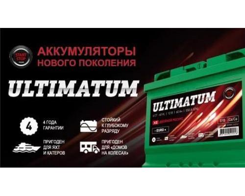 Аккумулятор автомобильный АКОМ ULTIMATUM EFB Start-Stop 70 А.ч Обратная полярность