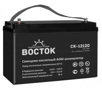 Аккумулятор ВОСТОК СК 12120 (12 вольт 120 А.ч)